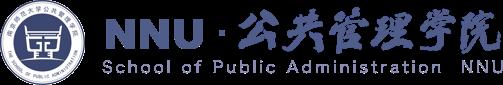 南京师范大学公共管理学院